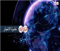 فيديو| شاهد أبرز «أحداث الجمعة» في نشرة «بوابة أخبار اليوم»
