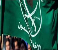 تقرير أمريكي: جماعة الإخوان تجمع التبرعات من السويد.. وتجند اللاجئين لـ«داعش»