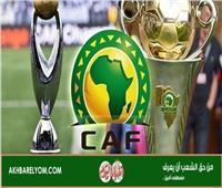بث مباشر  قرعة دوري أبطال إفريقيا