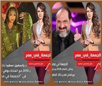 خالد الصاوي ودوللي شاهين ضيفا «الجمعة في مصر»