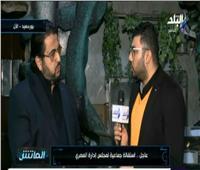 مراقب حسابات النادي المصري: نعمل في ضوء القانون والمعايير المصرية