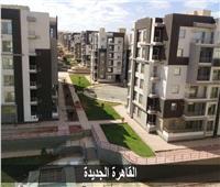 بدء تسليم الدفعة السابعة من مشروع «دار مصر» بالقاهرة الجديدة «الثلاثاء»