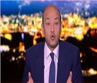 فيديو| عمرو أديب: ما تحقق في 2018 إنجاز كبير
