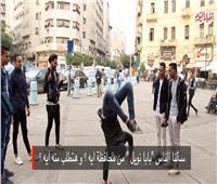 لو بابا نويل مصري حيكون من محافظة إيه؟ المواطنون يجيبون