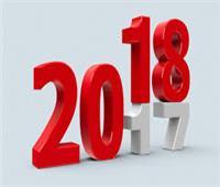 «كلمة وداع 2018».. أمنيات وأحلام في عام 2019