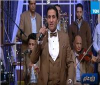 فيديو| أحمد شيبة يستهل احتفالات 2019 بـ«آه لو لعبت يا زهر»