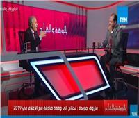 فيديو  فاروق جويدة: وعي المصريين أنقذنا من الإخوان
