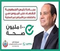 «100 مليون صحة» تفحص 121 ألف مواطن في شمال سيناء
