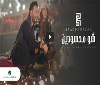 فيديو| روتانا تطرح كليب «شو محسودين» لـ«سعد رمضان»