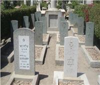 إدراج 60 مقبرة يهودية ضمن قائمة الآثار في الإسكندرية