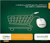 «الأهلي المصري» يطلق المرحلة الثانية من الانترنت البنكي «Al Ahly Net»