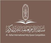 ننشر تفاصيل أكبر مسابقة عالمية للقرآن الكريم بالأزهر