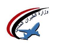 الطيران المدني: صندوق العاملين بالشركة خاضع لهيئة الرقابة المالية