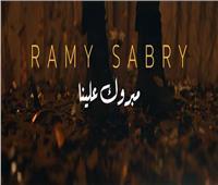 شاهد| برومو كليب رامي صبري الجديد «مبروك علينا»