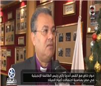 فيديو| رئيس الطائفة الإنجيلية: أجهزة الأمن تقوم بدور غير مسبوق لتأمين مصر