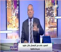 أحمد موسى: الرئيس السيسي وضع الصعيد على خريطة الدولة للتنمية