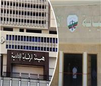 تطهير المحليات.. الرقابة الإدارية «سيف الدولة» على رقاب الفاسدين