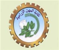 نقابة المهن الزراعية تنظم مؤتمرا لتسليط الضوء على المشروعات القومية