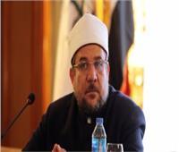 وزير الأوقاف يعلن 2019 عام التسامح الديني
