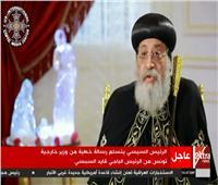 فيديو| البابا تواضروس يهنئ الشعب المصري بعيد الميلاد