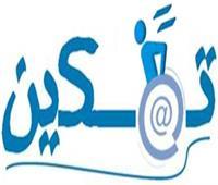 غدا.. «الاتصالات» تعقد جلسة تعريفية بمسابقة «تمكين» لذوي الإعاقة