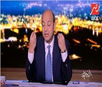 فيديو| عمرو أديب مدافعا عن «شيرين»: مش كل ما تعمل حفلات نهاجمها