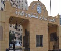 التنظيم والإدارة يقدم دعما فنيا لمحافظة جنوب سيناء للتوعية بقانون الخدمة المدنية