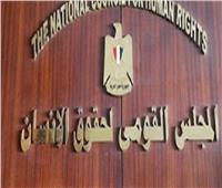 القومي لحقوق الإنسان يُدين حادث «عزبة الهجانة» الإرهابي