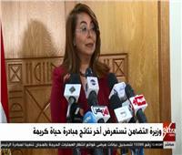 بث مباشر| وزيرة التضامن تستعرض آخر نتائج مبادرة «حياة كريمة»