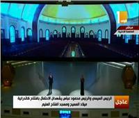 فيديو| «نسيج واحد».. ابتهالات وترانيم في افتتاح مسجد وكاتدرائية العاصمة الإدارية