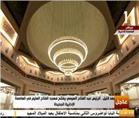 بث مباشر| السيسي يفتتح مسجد الفتاح العليم بالعاصمة الإدارية