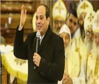 السيسى مهنئا الأقباط: عيد ميلاد مجيد ملؤه السلام والحب على قلب كل مصرى