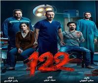 ايرادات فيلم «122» تصل للمليون السادس