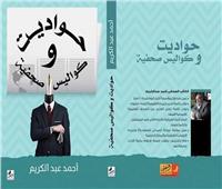 طرح «حواديت وكواليس صحفية» بمعرض الكتاب الدولي