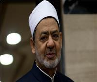 في يوم مولده  تعرف على أبرز المحطات في حياة الإمام الطيب