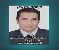 فيديو| خالد الجندى: ما فعله الشهيد مصطفى عبيد مذكور في القرآن