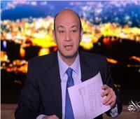شاهد  تعليق عمرو أديب على وفاة ضابط حزنًا على صديقه شهيد عزبة الهجانة