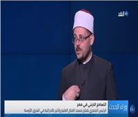 فيديو| مسؤول إدارة المساجد بالأوقاف: «مصر نموذج فريد يجب أن يُدرس»