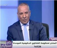 فيديو| أحمد موسى يختبر خط الشكاوى الحكومية بمكالمة على الهواء