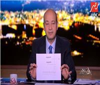شاهد |عمرو أديب يحذر من نشر الصور على «السوشيال ميديا»