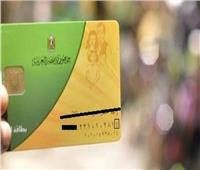 تعرف على الأوراق المطلوبة لفصل الزوجة من بطاقة تموين أسرتها