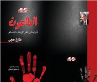 «كتاب اليوم» يصدر «الطاعون» لطارق حجي