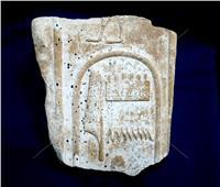 الآثار تعلن استرداد قطعة أثرية منحوتة لـ«الملك امنحتب» من لندن