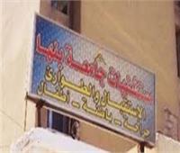 «الدخاخني» مديرًا للاستقبال والطوارئ بالمستشفيات الجامعية ببنها