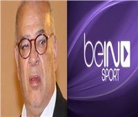 تعليق ناري من صلاح عبد الله على وقف بث «بي إن سبورت» في مصر