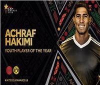 أشرف حكيمي أفضل لاعب شاب في إفريقيا لعام 2018
