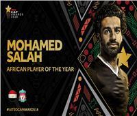محمد صلاح أفضل لاعب إفريقي للعام الثاني على التوالي