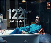 فيديو| نجوم وصناع فيلم «122» يحتفلون بعرضه الخاص في دبي
