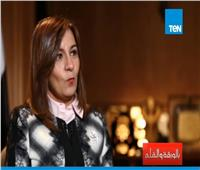 فيديو| وزيرة الهجرة: لا أحد يستطيع أن يشكك في ولاء المصريين بالخارج