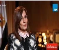 وزيرة الهجرة: أنا محامية المصريين بالخارج وأقف للإخوان بالمرصاد